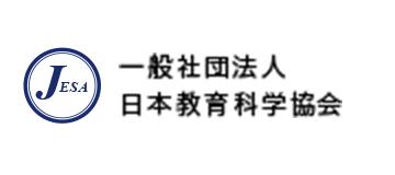 一般社団法⼈日本教育科学協会