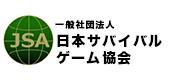 日本サバイバルゲーム協会