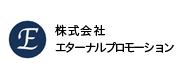 株式会社エターナルプロモーション