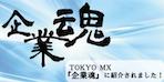 tokyo mx 企業魂